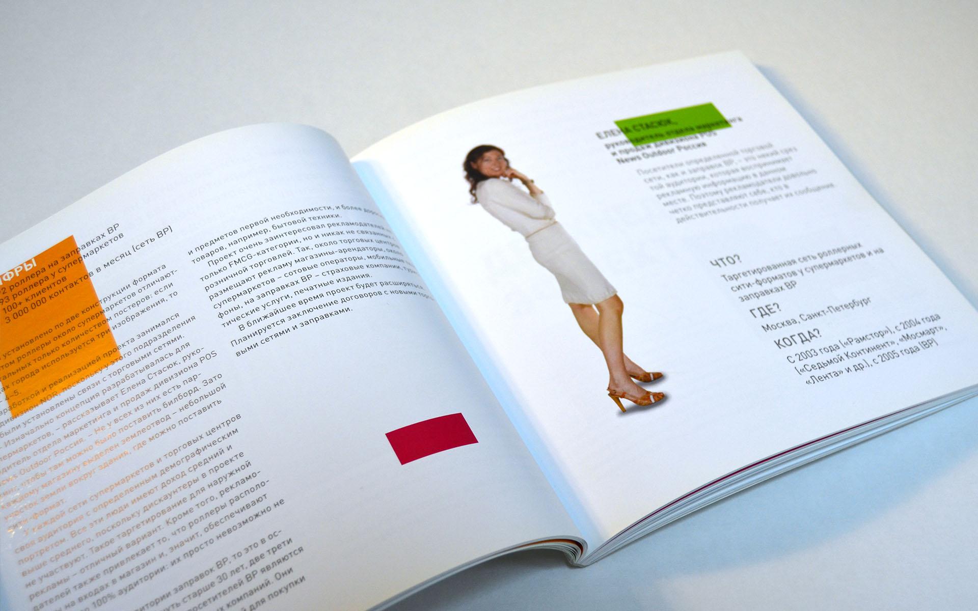 bookletNOG_800x500_5 копия