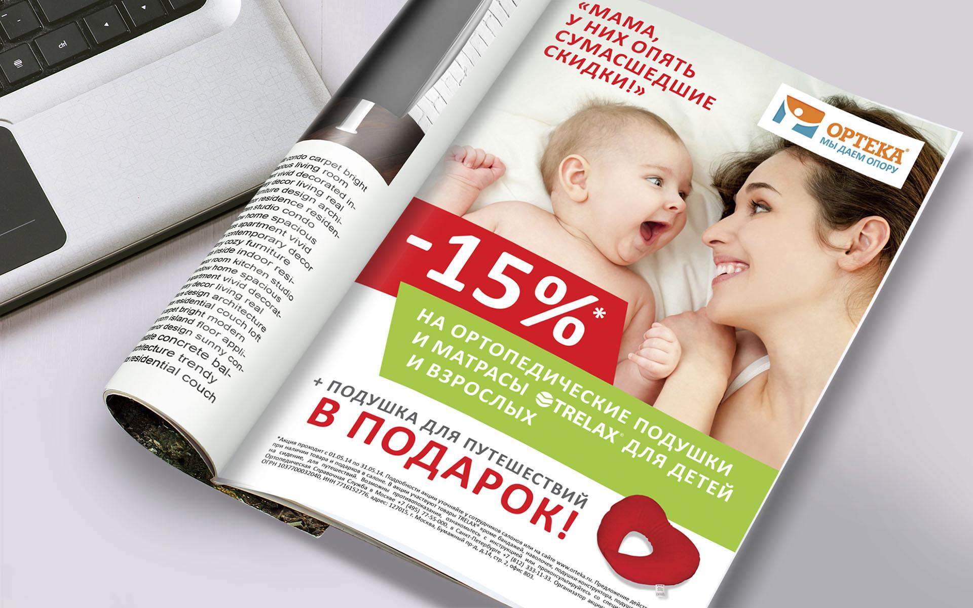 orteka_800x500_6 копия