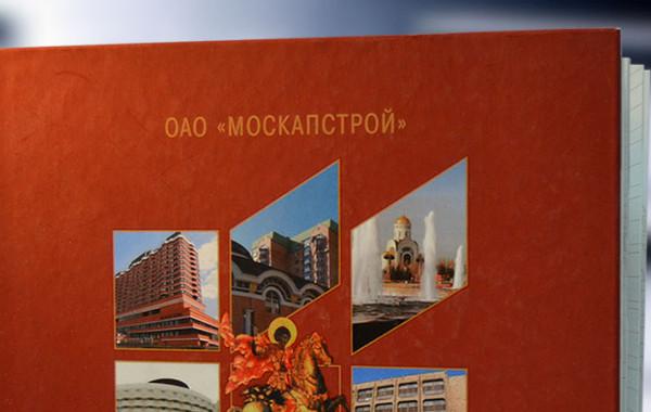 Биографии строителей столицы