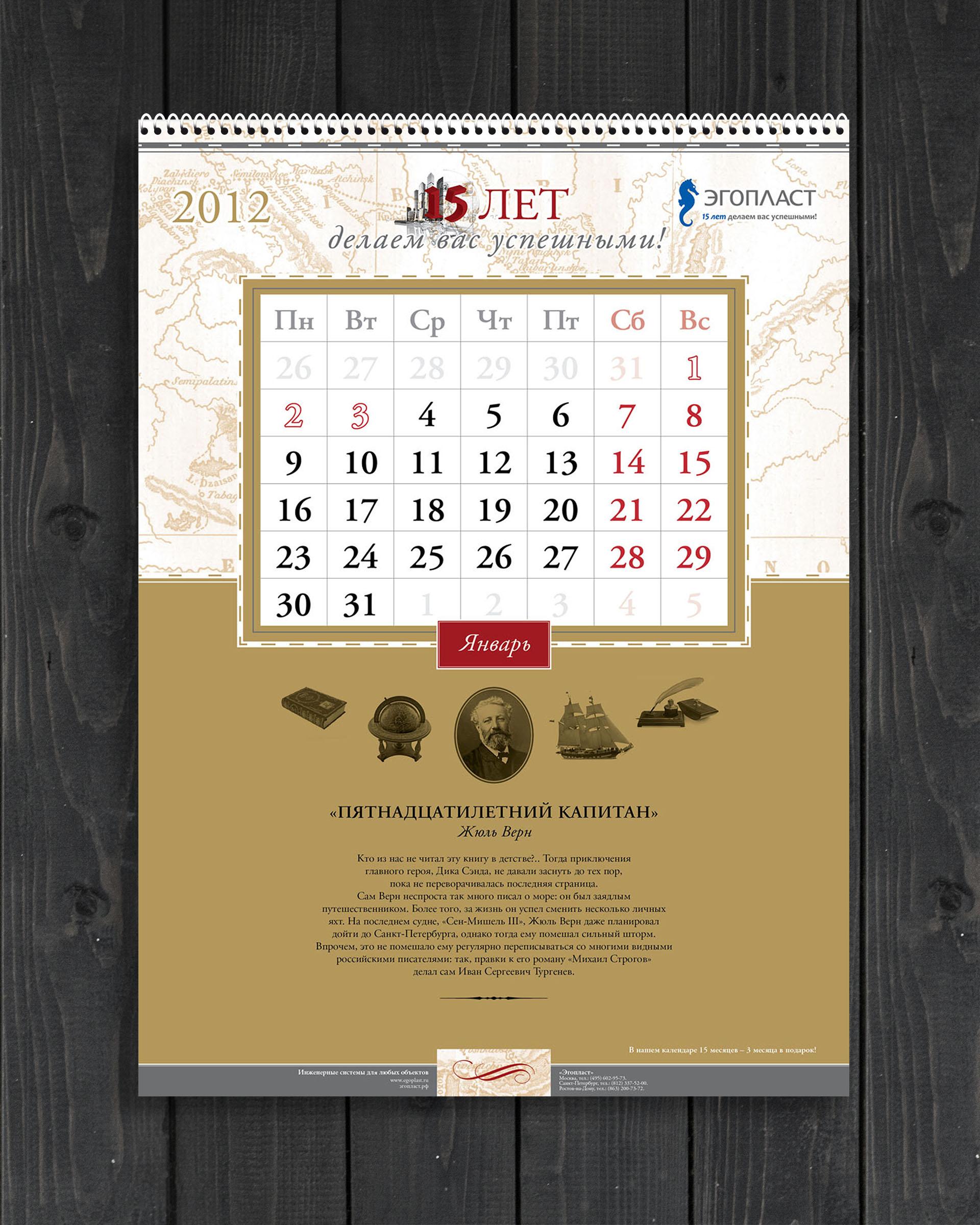 calendarEgoplast_800x1000_2 копия