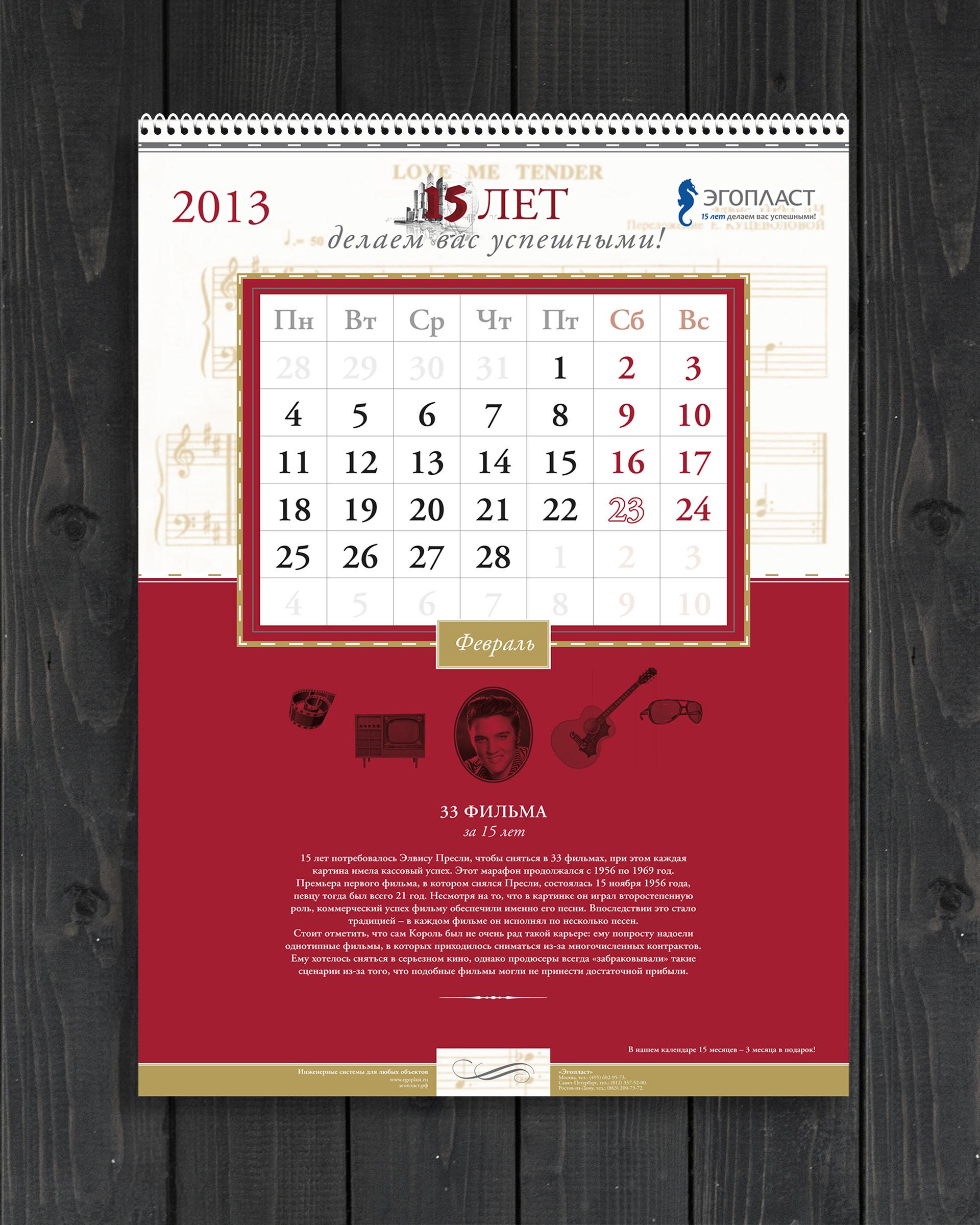 calendarEgoplast_800x1000_3 копия