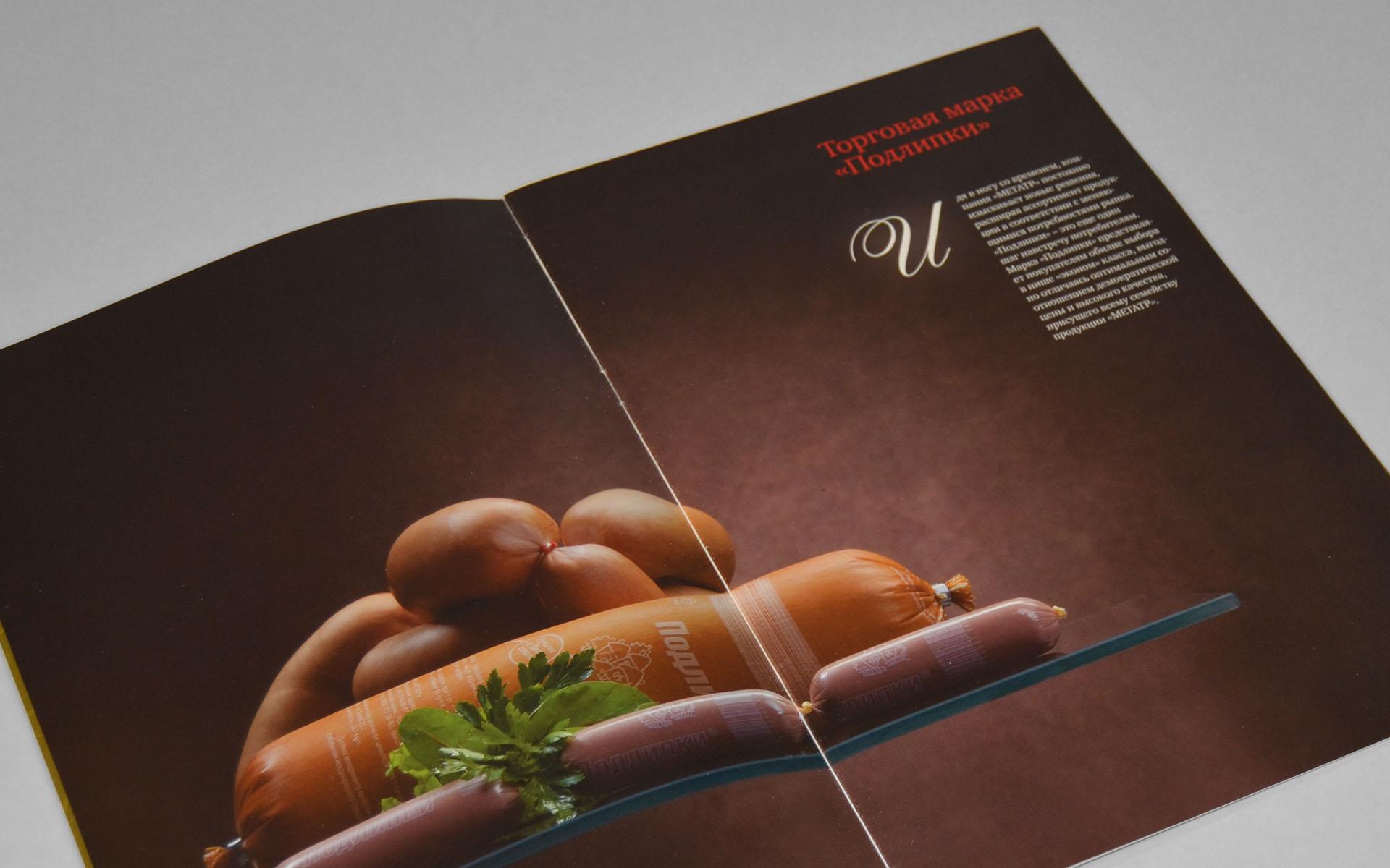 cataloguesMetatr_800x500_4 копия