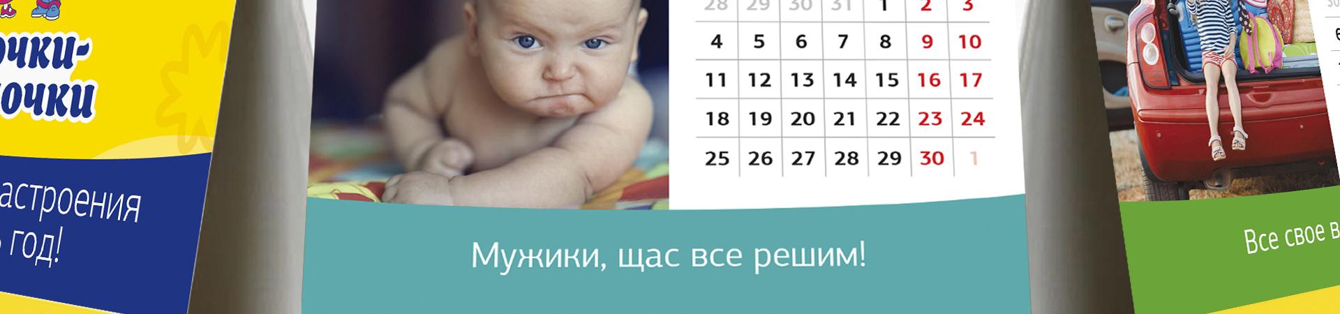 Настольный календарь-мотиватор