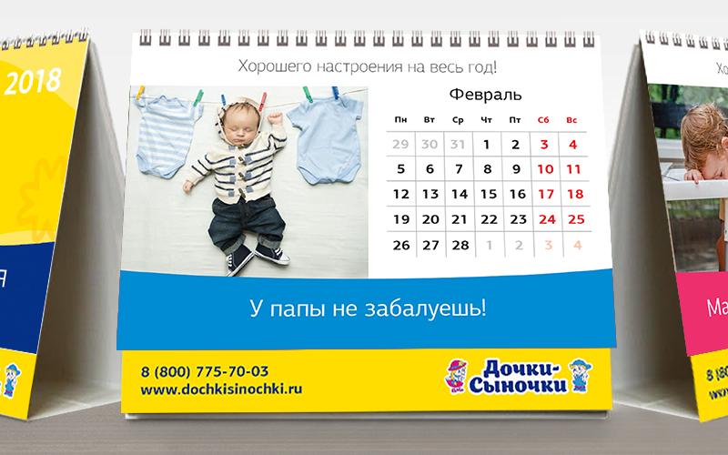 calendarTable_1600x1000_1