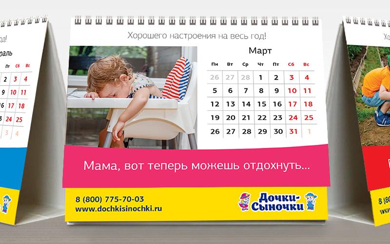 calendarTable_1600x1000_2