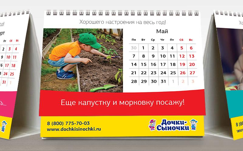 calendarTable_1600x1000_3