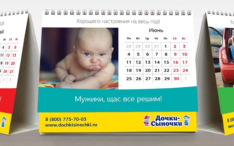 calendarTable_1600x1000_4