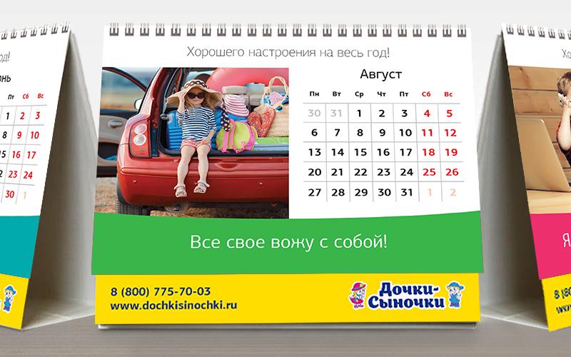 calendarTable_1600x1000_5