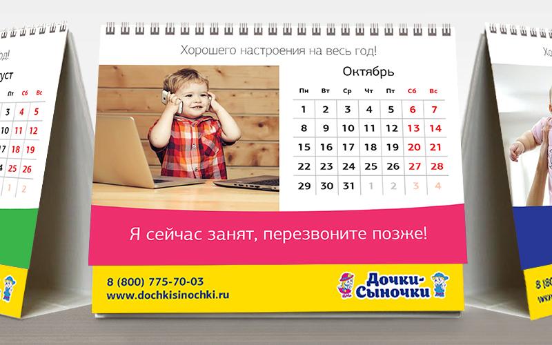 calendarTable_1600x1000_6