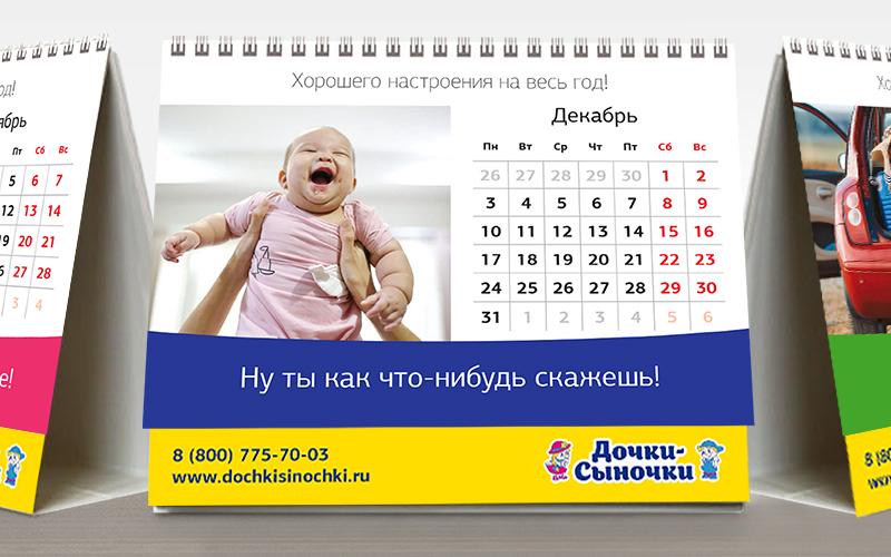 calendarTable_1600x1000_7