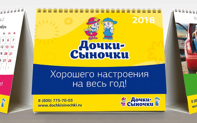 calendarTable_1600x1000_cover