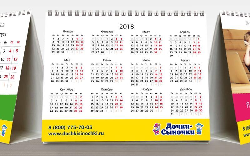 calendarTable_1600x1000_inside