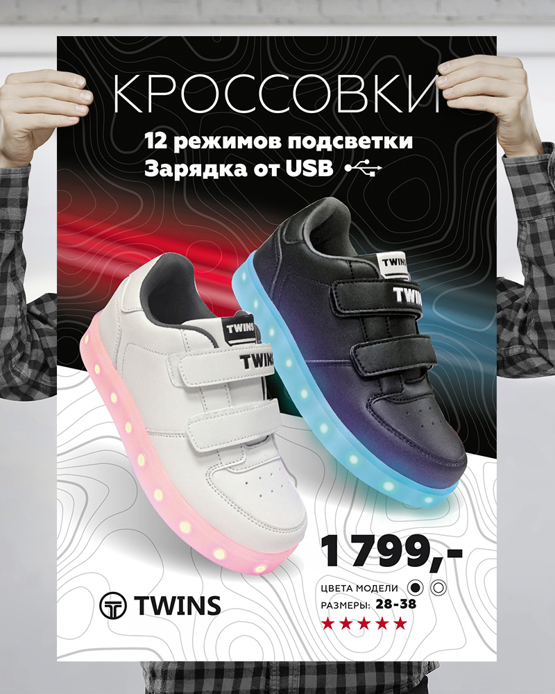 posterShoes_BLACK_800x1000_v2