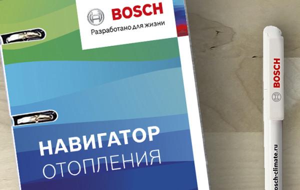 Навигатор Bosch, карманная версия